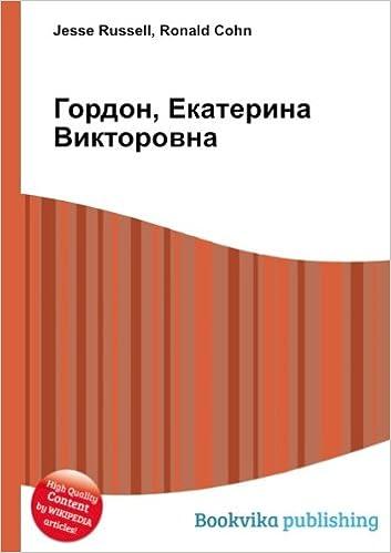 Gordon, Ekaterina Viktorovna (in Russian language): Amazon co uk