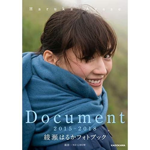 綾瀬はるか Document 2015-2018 表紙画像