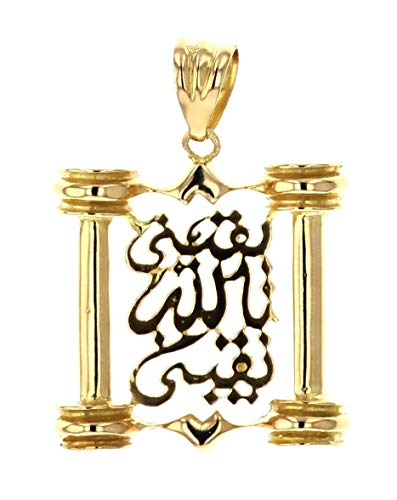18K Gold Allah Pendant Names of Allah Muslim Jewelry 1.5 Inch Tall