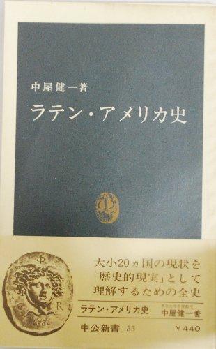 ラテン・アメリカ史 (1964年) (中公新書)