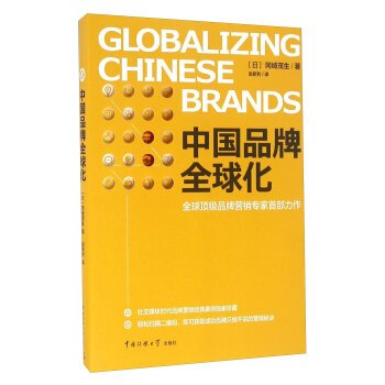 Read Online China Brand Globalization(Chinese Edition) PDF