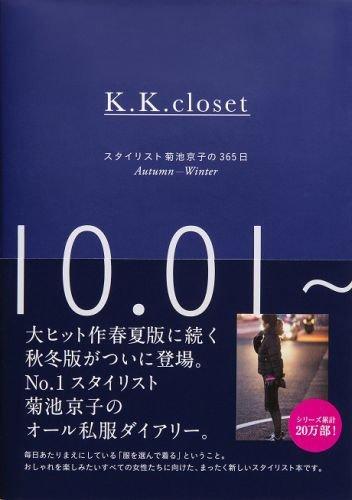 菊池京子 最新号 表紙画像