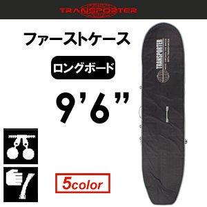 TRANSPORTER トランスポーター サーフボードケース ハードケース ファーストケース ロングボード用 L 9'6 9'6 ブラック B00JGFCOUO