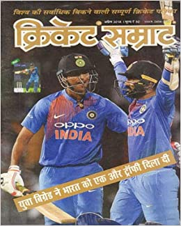 Cricket Samrat Book