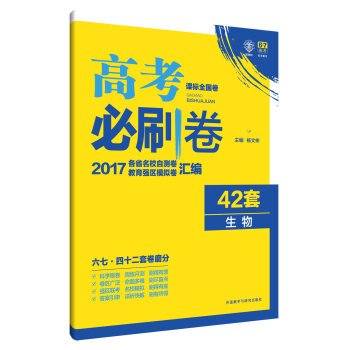 Read Online New Standard tree over 2017 college entrance examination will brush roll 42 sets of biological(Chinese Edition) pdf