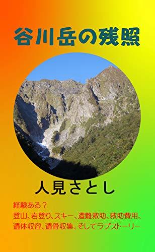 Afterglow of Tanigawadake (Japanese Edition) por Satoshi Hitomi