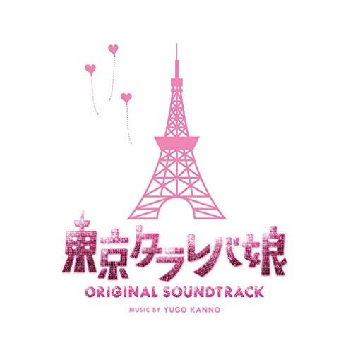 「東京タラレバ娘」 オリジナル・サウンドトラック