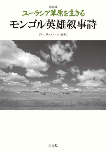 改訂版 ユーラシア草原を生きるモンゴル英雄叙事詩