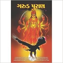 Buy garuda puran book online at low prices in india garuda puran buy garuda puran book online at low prices in india garuda puran reviews ratings amazon fandeluxe Images