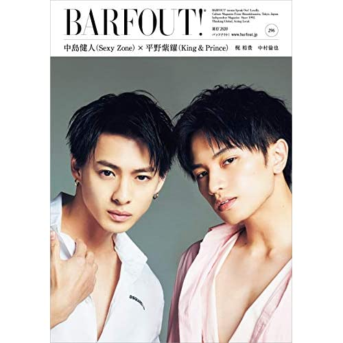 BARFOUT!2020年5月号 表紙画像