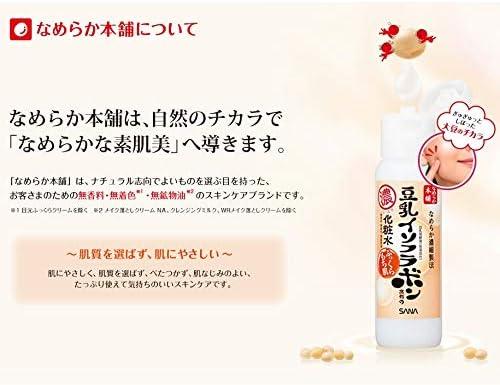 イソフラボン ミスト 豆乳