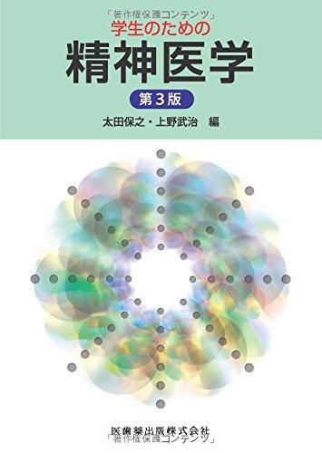 学生のための精神医学 第3版