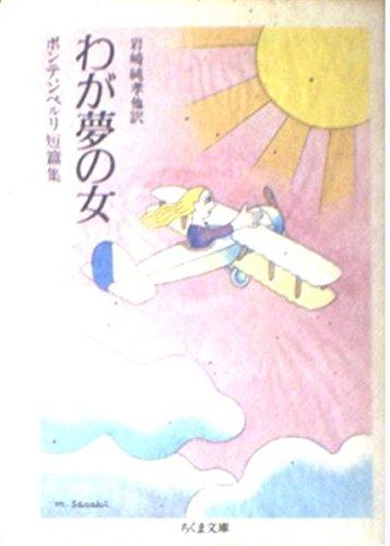 わが夢の女―ボンテンペルリ短篇集 (ちくま文庫)