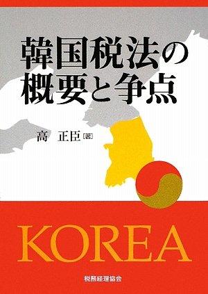Kankoku zeihō no gaiyō to sōten PDF