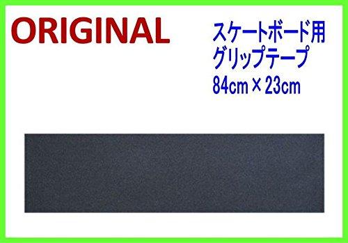 スケートボードデッキ グリップテープ張上げ オリジナルテープ 当社ご購入分のみ