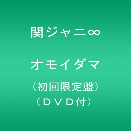 関ジャニ∞[エイト] / オモイダマ[DVD付初回限定盤]
