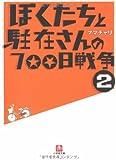 ぼくたちと駐在さんの700日戦争 2 (2) (小学館文庫)