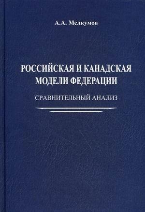 Read Online Russian Federation Canadian model Comparative analysis Rossiyskaya i kanadskaya modeli federatsii Sravnitelnyy analiz ebook