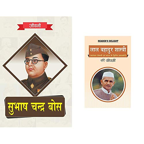 Biography of Subhash Chandra Bose + Biography of Lal Bahadur Shastri: Second Prime Minister of India (Set of 2 Books)
