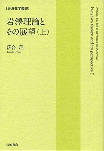 岩澤理論とその展望(上) (岩波数学叢書)