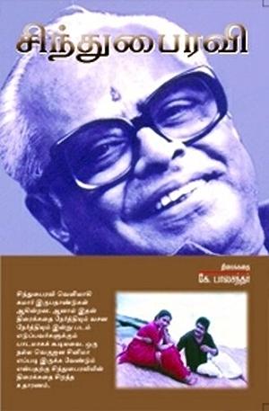 Sindhu Bairavi  (Tamil)