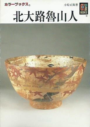 北大路魯山人 (カラーブックス)