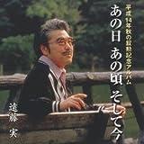 ANOHI ANOKORO SOSHITE IMA(2CD) by TOKUMA JAPAN