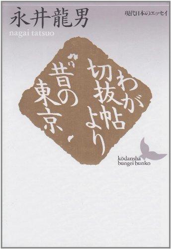 わが切抜帖より・昔の東京 (講談社文芸文庫―現代日本のエッセイ)