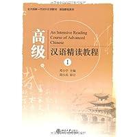 高级汉语精读教程1
