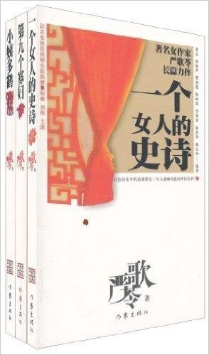 Download 严歌苓长篇精品(套装共3册) pdf epub