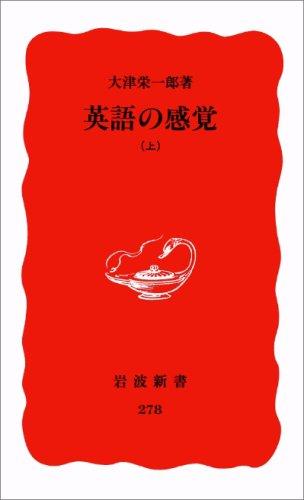 英語の感覚〈上〉 (岩波新書)