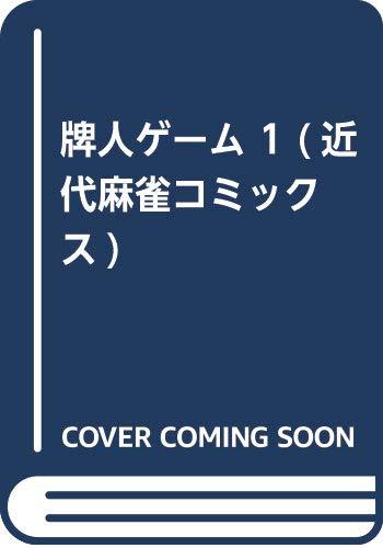 牌人ゲーム 1 (近代麻雀コミックス)