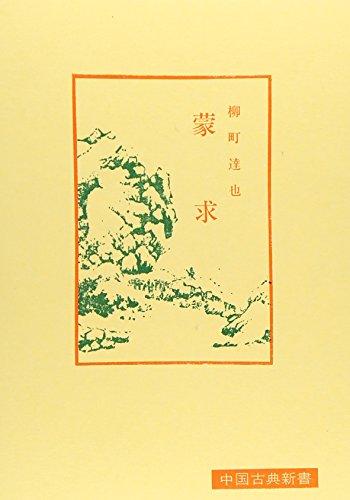 蒙求 (中国古典新書)