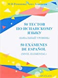 img - for 50 testov po ispanskomu yazyku (nachalnyy uroven) book / textbook / text book
