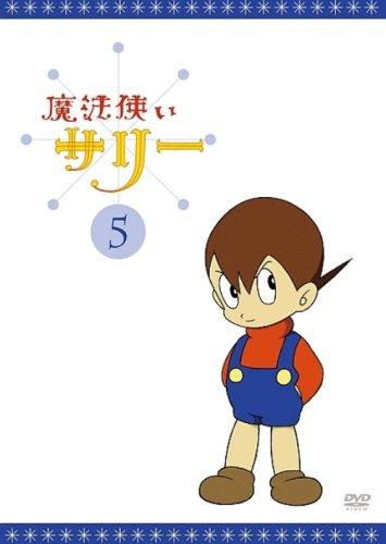 魔法使いサリー(5) カラー版2
