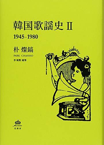 韓国歌謡史II1895-1980