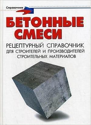 Бетонные смеси рецептурный справочник скачать расход цементного раствора на м2 штукатурки