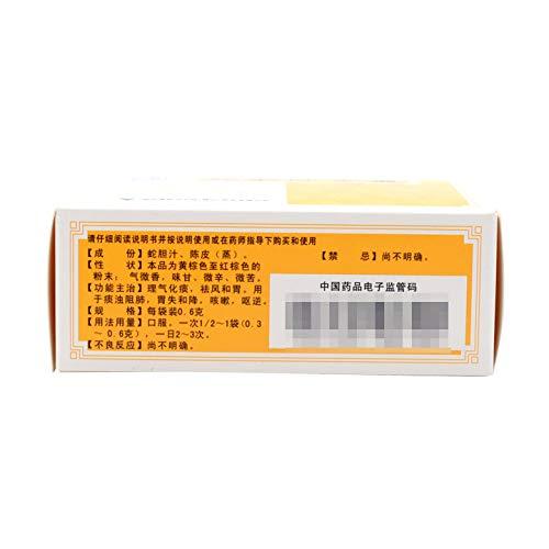 冯了性 蛇胆陈皮散 20袋 理气化痰祛风和胃痰浊阻肺咳嗽cc