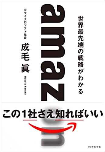 amazon 世界最先端の戦略がわかる 成毛 眞 本 通販 amazon