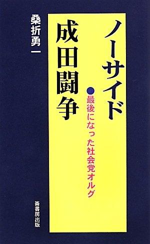 ノーサイド成田闘争―最後になった社会党オルグ (ふるさと文庫)
