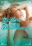 恋に溺れる5つの理由 (MIRA文庫)