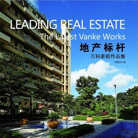 Download Real estate benchmark: Vanke latest Portfolio(Chinese Edition) pdf
