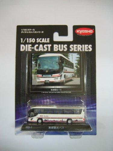 1/150 東都観光バス いすゞガーラ ハイデッカ 「1/150バスシリーズ」 No.003-1 59001