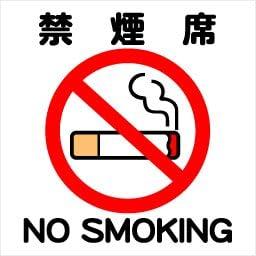 Amazon Co Jp Non Smoking Smoke Label Sticker Office Products