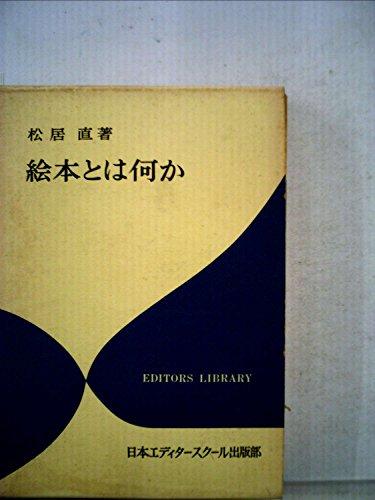 絵本とは何か (1973年) (エディター叢書〈6〉)