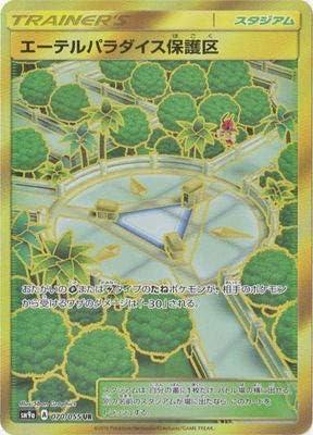 ポケモン カードゲーム / PK-SM9a-070 エーテルパラダイス リザーブ UR