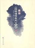 康德《纯粹理性批判》句读 (上册)