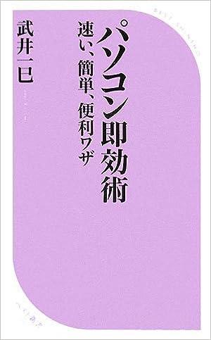 パソコン即効術 (ベスト新書 200)