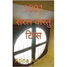 1001 सरल वास्तु टिप्स (Hindi Edition)
