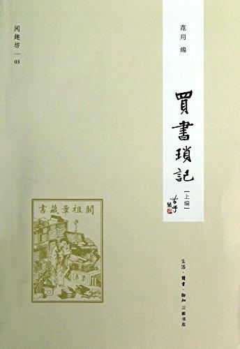 Mai shu suo ji ( Shang) (Simplified Chinese)